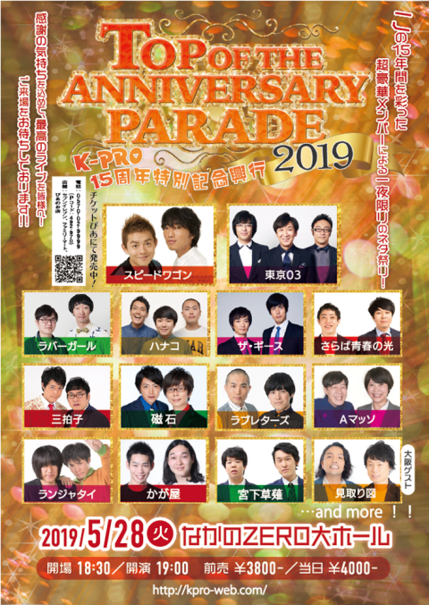 K-PRO15周年特別記念興行『TOP OF THE ANNIVERSARY PARADE 2019