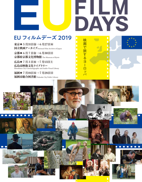 EUフィルムデーズ2019