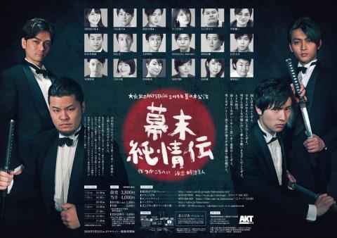★☆北区AKT STAGE 2019年夏の本公演「幕末純情伝」