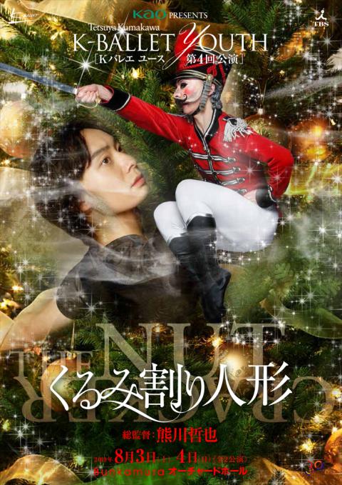 Tetsuya Kumakawa K-BALLET YOUTH 「くるみ割り人形」