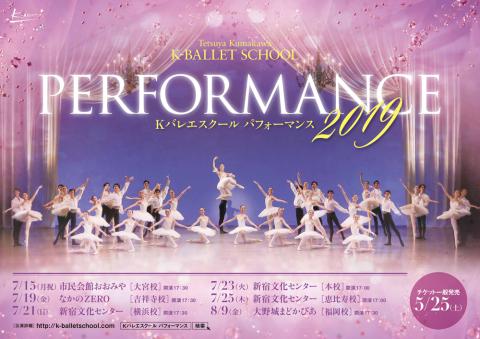 Kバレエスクール パフォーマンス 2019
