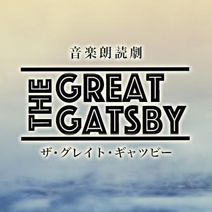 朗読で描く海外名作シリーズ 音楽朗読劇「ザ・グレイト・ギャツビー」