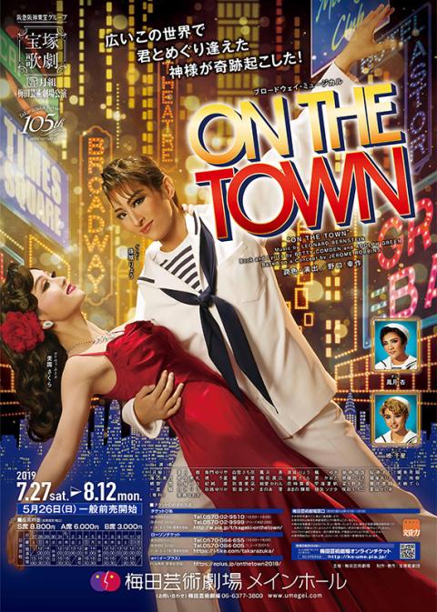 ブロードウェイ・ミュージカル『ON THE TOWN』