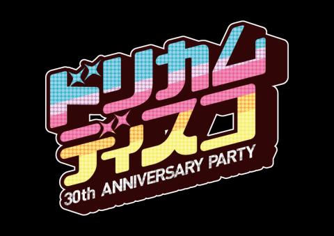 ドリカムディスコ ~30th ANNIVERSARY PARTY~