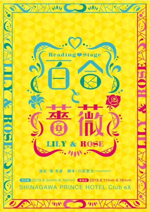 Reading Stage「百合と薔薇」