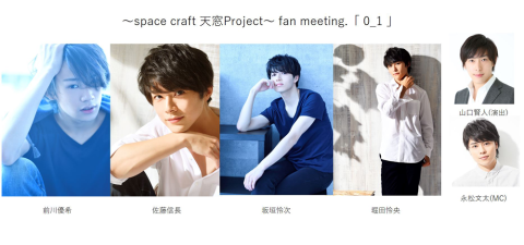 ~space craft 天窓Project~ fan meeting.「0_1」