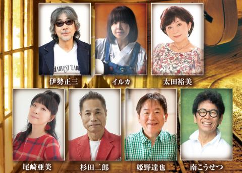 LIVE『君と歩いた青春』2019