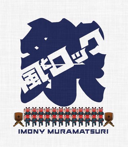 風とロック芋煮会二〇一九 イモニー村祭り