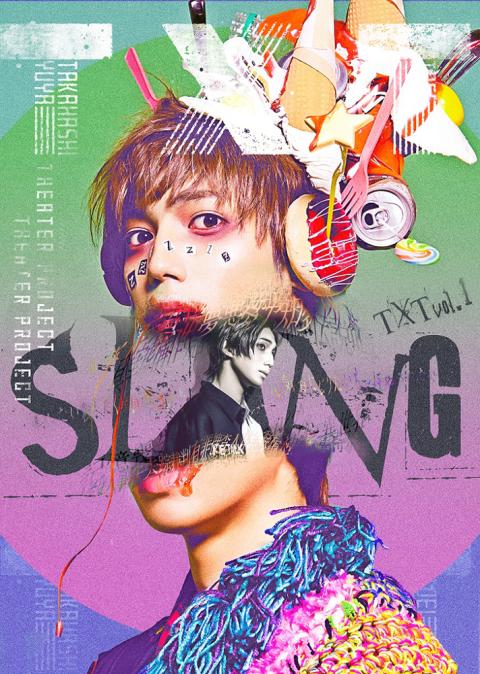 高橋悠也×東映シアタープロジェクト TXT(テキスト)vol.1「SLANG(スラング)」