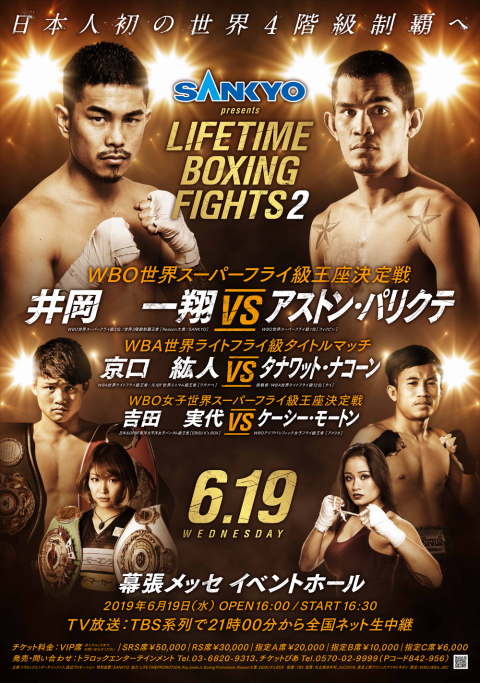 LIFE TIME BOXING FIGHTS 2