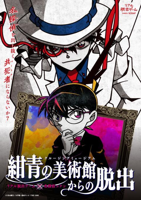 リアル脱出ゲーム×名探偵コナン「紺青の美術館からの脱出」
