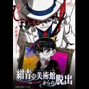 【大阪】リアル脱出ゲーム×名探偵コナン「紺青の美術館からの脱出」<8月>