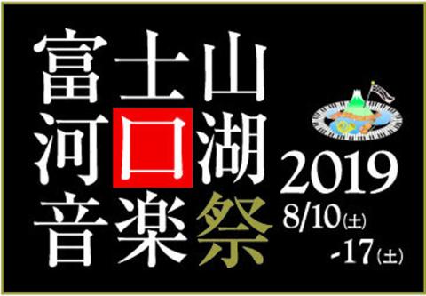 富士山河口湖音楽祭2019