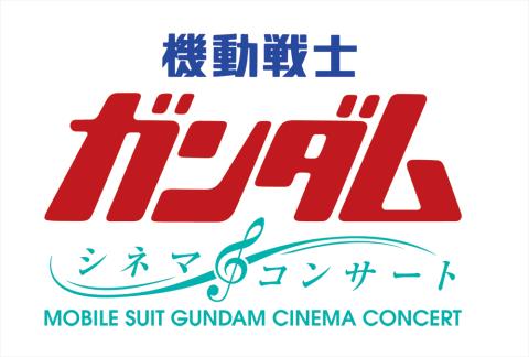 劇場版『機動戦士ガンダム』シネマ・コンサート
