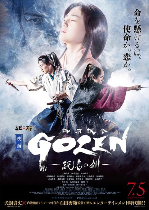 映画「GOZEN -純恋の剣-」