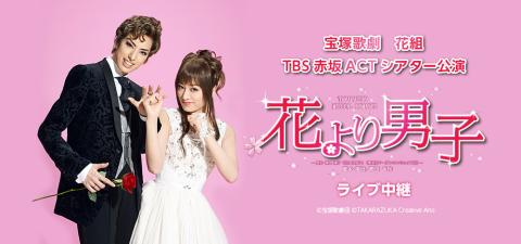 宝塚歌劇 花組TBS赤坂ACTシアター公演『花より男子』ライブ中継