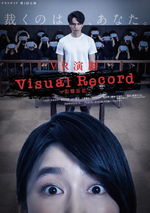 VR演劇「Visual Record ~記憶法廷~」