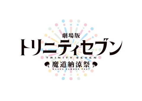 トリニティセブン スペシャルイベント 魔道納涼祭