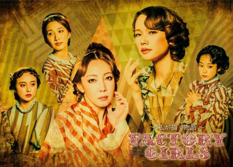 A New Musical「FACTORY GIRLS ~私が描く物語~」
