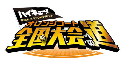 ハイキュー!! 新シリーズキックオフイベント~全国大会への道~