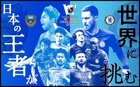 川崎フロンターレ対チェルシーFC 明治安田生命Jリーグワールドチャレンジ2019