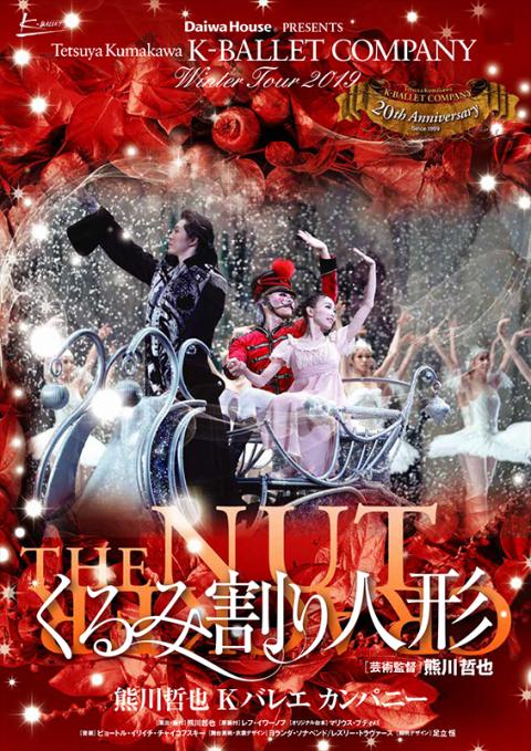 熊川哲也 Kバレエ カンパニー Winter Tour 2019 『くるみ割り人形』