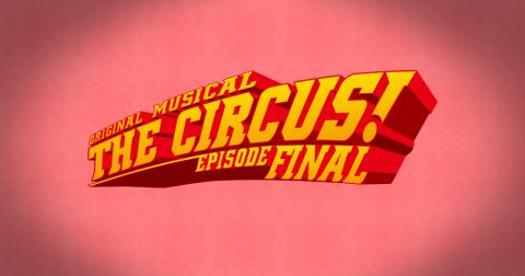 オリジナルミュージカル「THE CIRCUS! -エピソード FINAL-」
