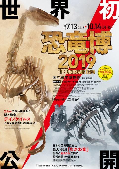特別展「恐竜博 2019」