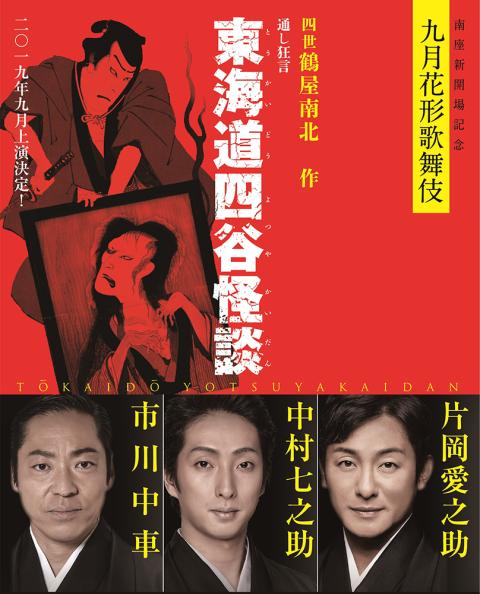南座新開場記念 九月花形歌舞伎