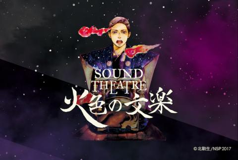 SOUND THEATRE × 火色の文楽