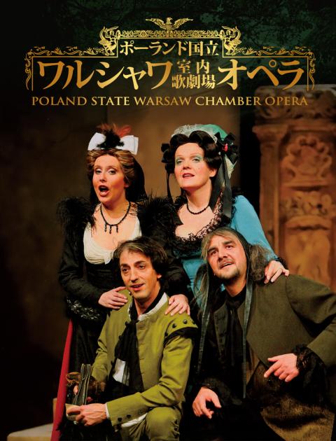 ポーランド国立ワルシャワ室内歌劇場オペラ