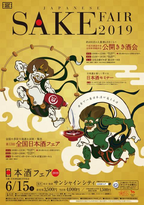 日本酒フェア2019