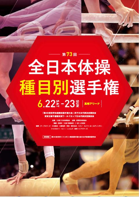 第73回 全日本体操種目別選手権大会/第34回 世界トランポリン選手権大会日本代表選考会