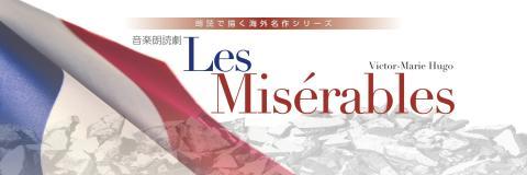 朗読で描く海外名作シリーズ 音楽朗読劇「レ・ミゼラブル」