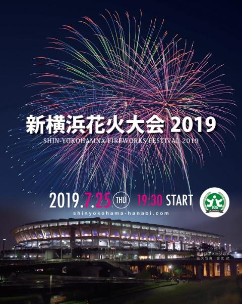 新横浜花火大会2019