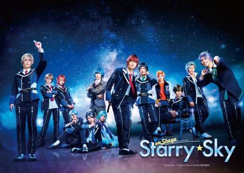 「Starry☆Sky on STAGE」