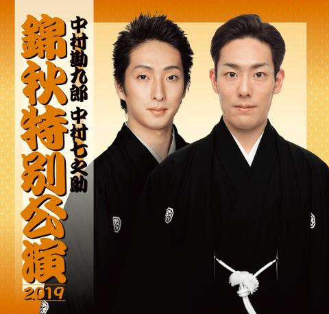 中村勘九郎 中村七之助 錦秋特別公演2019