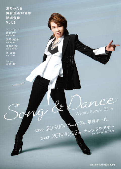 湖月わたる舞台生活30周年記念公演 VOL.2 「Song & Dance」