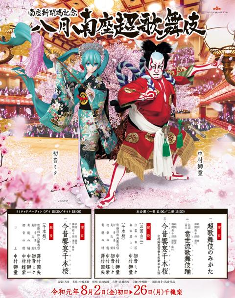 南座新開場記念 八月南座超歌舞伎