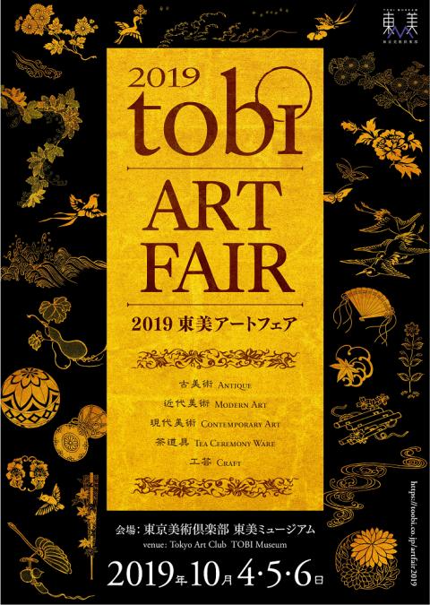 2019 東美アートフェア