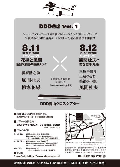 青山らくご Vol.1 ~DDD寄席~