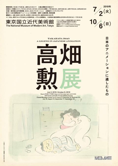高畑勲展-日本のアニメーションに遺したもの