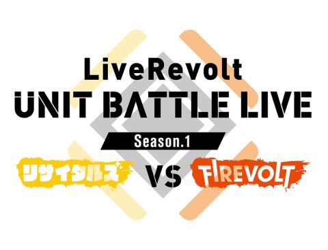 「LiveRevolt UNIT BATTLE LIVE Season.1」~dubstar×Rum