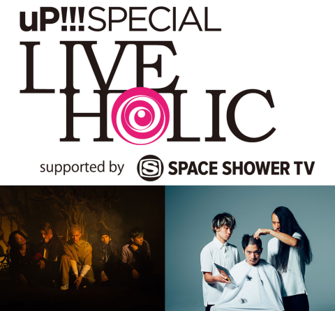 uP!!! SPECIAL LIVE HOLIC vol.23
