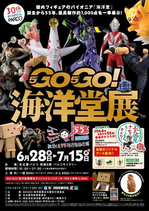 GO!GO!海洋堂展