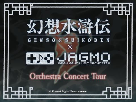 幻想水滸伝×JAGMO Orchestra Concert Tour