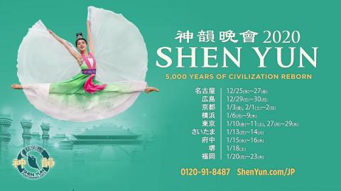 神韻2020日本公演/関東