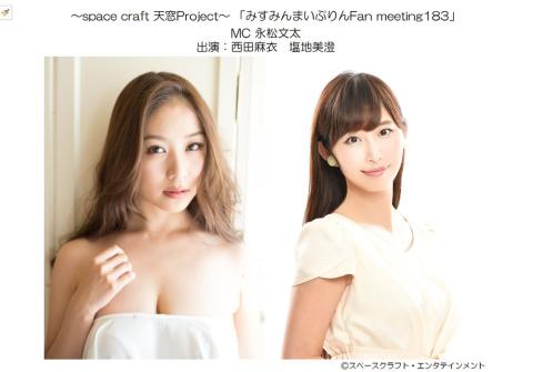 ~space craft 天窓Project~「みすみんまいぷりんFan meeting183」