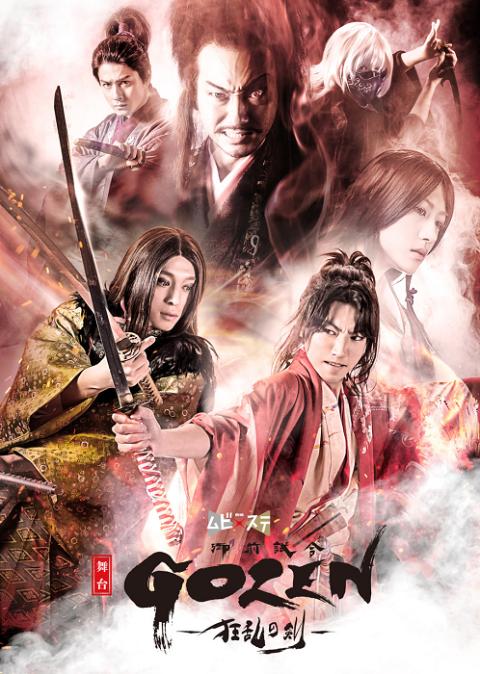 東映ムビ×ステ 舞台「GOZEN -狂乱の剣-」