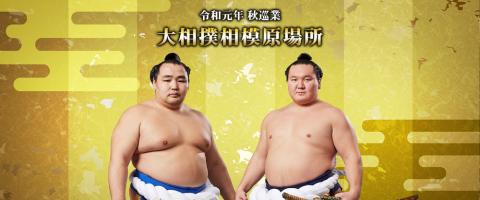 令和元年秋巡業 大相撲相模原場所